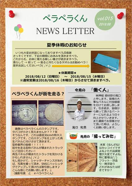 ニュースレター 8月