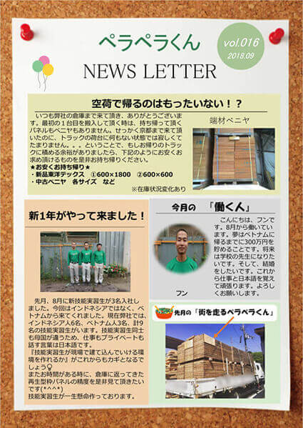 ニュースレター 9月