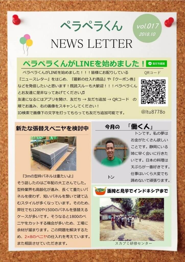 ニュースレター 10月