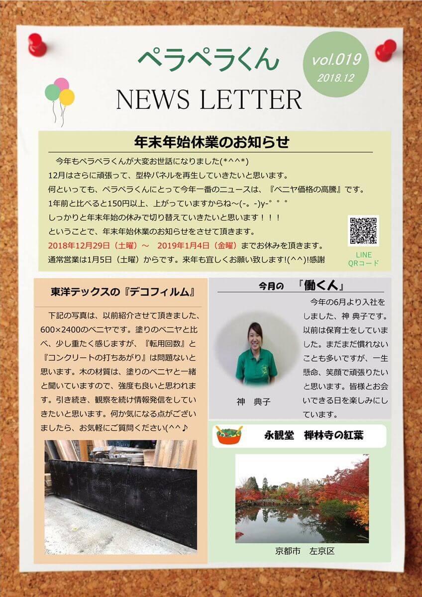 ニュースレター12月号