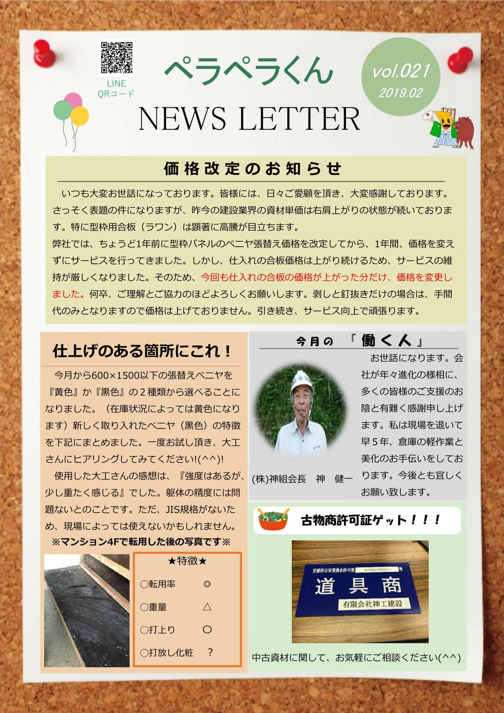 ニュースレター2月